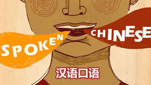 spoken-chinese1